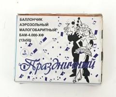 Баллончик аэрозольный малогабаритный БАМ-ХФ «Праздничный» 13x50 (5 шт.)