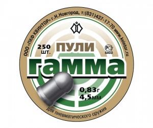 Пули «Гамма» круглоголовые 4,5 мм, 0,83 г (250 штук)