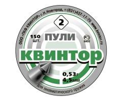 Пули «Квинтор» остроконечные с насечками 4,5 мм, 0,53 г (150 штук)