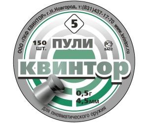 Пули «Квинтор» плоскоголовые 4,5 мм, 0,53 г (150 штук)
