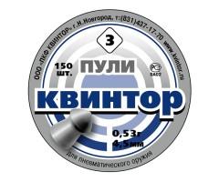 Пули «Квинтор» оживальные 4,5 мм, 0,53 г (150 штук)
