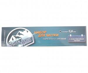 Набор для чистки ShotTime кал. 5,6 мм, металл. шомпол +3 ерша, пластик. пенал