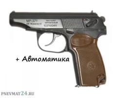 Сигнальный пистолет МР-371 (Макарова) + автоматика
