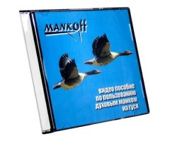 Видео-пособие по пользованию духовым манком Mankoff на гуся