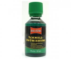 Средство для воронения Ballistol Schnellbrunierung, 50 мл