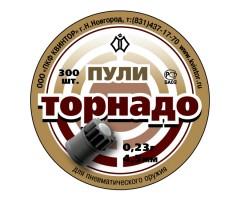 Пули «Торнадо» 4,5 мм, 0,23 г (300 штук)