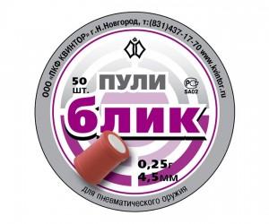 Пули светошумовые «Блик» 4,5 мм, 0,25 г (50 штук)