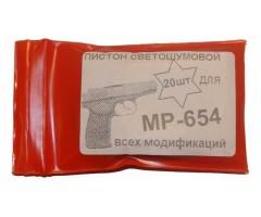 Пистоны светошумовые для МР-654 (20 штук)