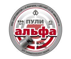 Пули Альфа 4,5 мм, 0,5 грамм, плоские, 150 штук