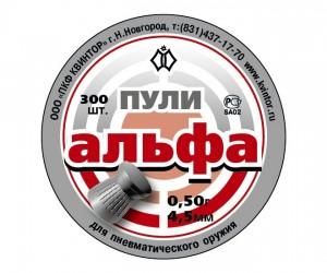 Пули «Альфа» 4,5 мм, 0,50 г (300 штук)