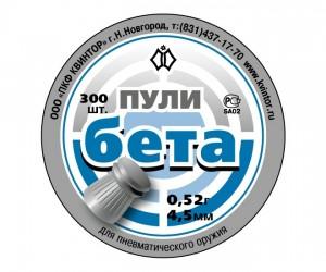 Пули «Бета» 4,5 мм, 0,52 г (300 штук)
