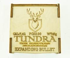 Пули полнотелые Tundra Expanding Bullet 7,62 (7,72) мм, 5,0 г (100 штук)