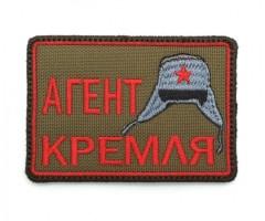 Шеврон Агент Кремля OD