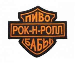 Шеврон Пиво рок-н-ролл бабы