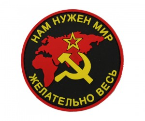 Шеврон Нам нужен мир, желательно весь, СССР ПВХ (цвет)