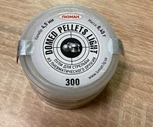 Пули Люман Domed Pellets light 4,5 мм, 0,45 грамм, 300 штук