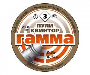 Пули «Гамма» 4,5 мм, 0,80 г (250 штук)