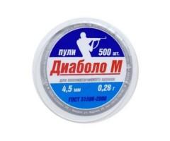 Пули Диаболо М 4,5 мм, 0,28 грамм, 500 штук