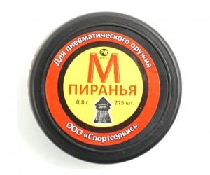 Пули Пиранья Магнум 4,5 мм, 0,8 грамм, 275 штук