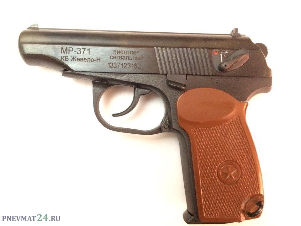 Тюнинг сигнального пистолета макарова МР-371