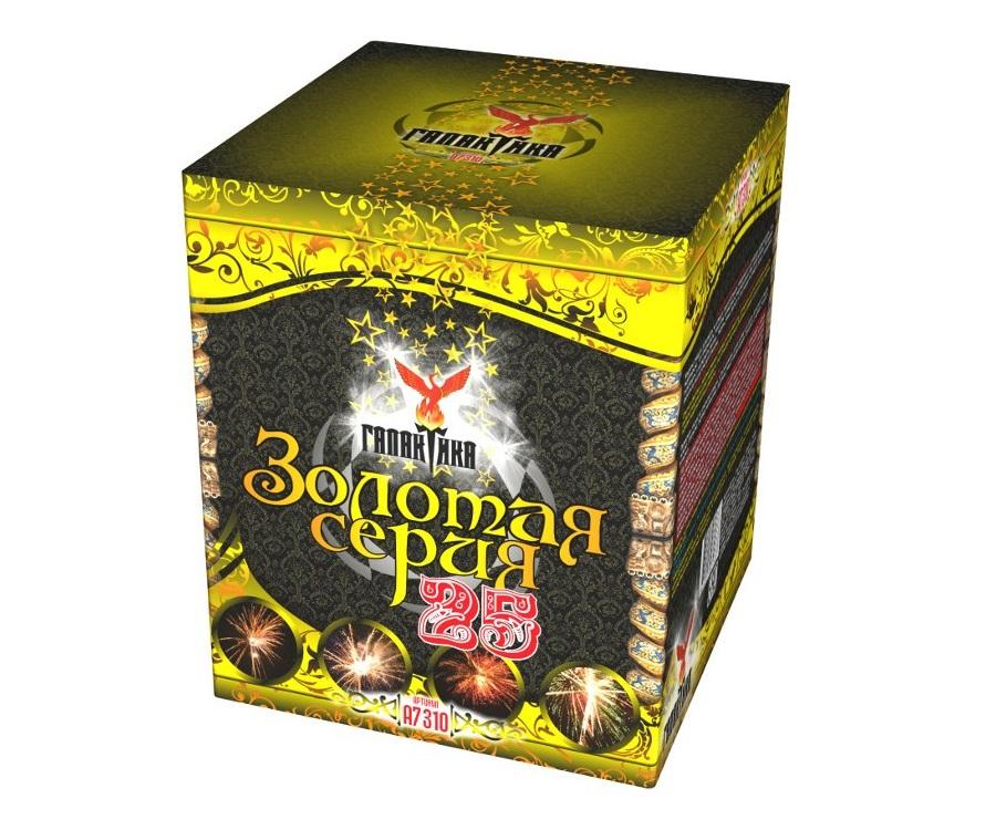 Батареи салютов «Золотая серия 25» (1,25