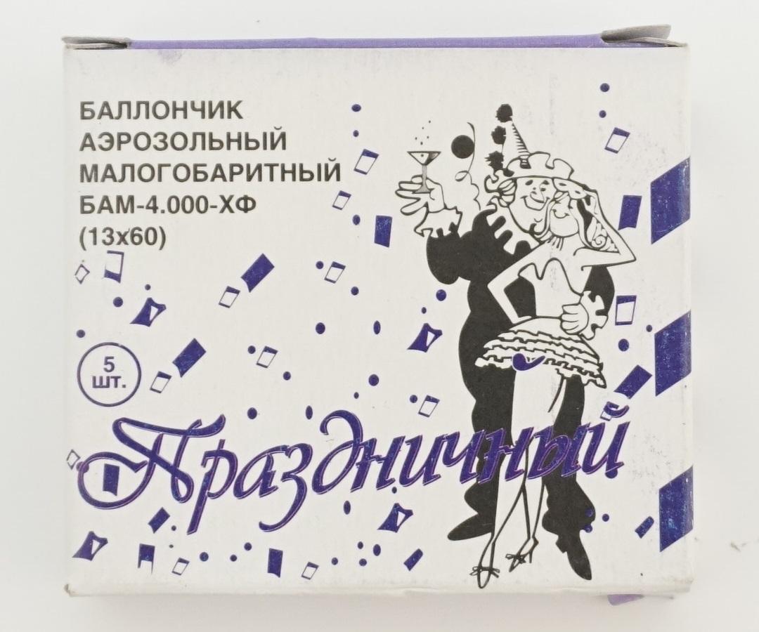 Баллончик аэрозольный малогабаритный БАМ-ХФ «Праздничный» 13x60 (5 шт.)