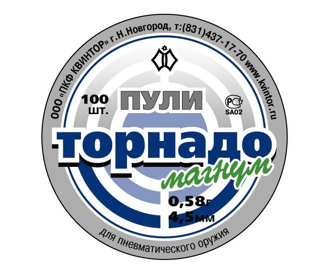 Пули «Торнадо-Магнум» 4,5 мм, 0,58 г (100 штук)
