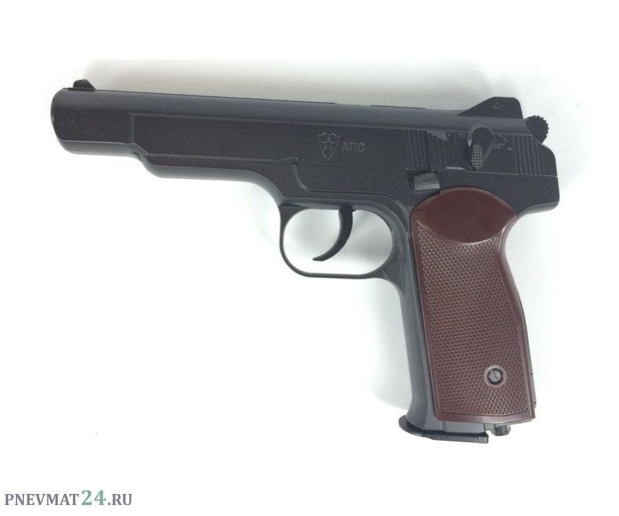 Пневматический пистолет Umarex АПС (Стечкина)