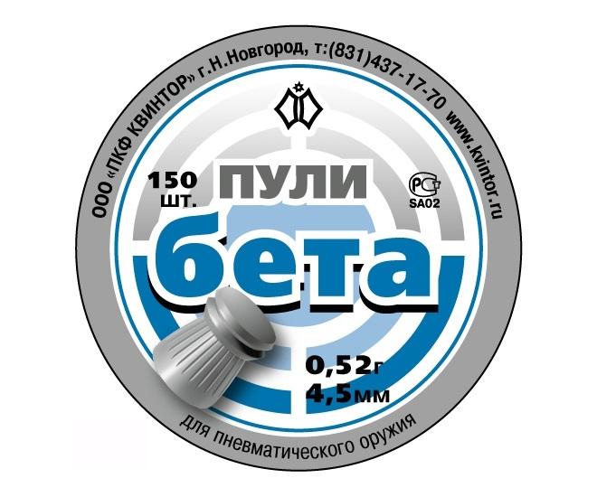 Пули «Бета» 4,5 мм, 0,52 г (150 штук) купить! Цена в Москве, СПБ