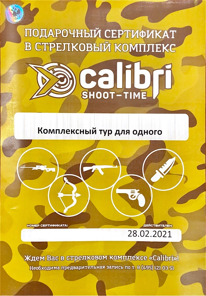 Сертификат на одного \ комплексная стрельба в тире