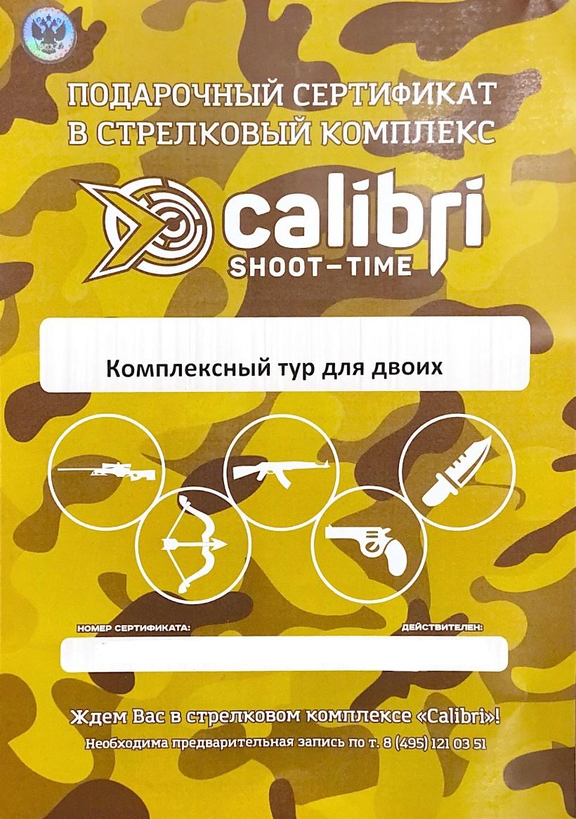 Сертификат на двоих \ комплексная стрельба в тире