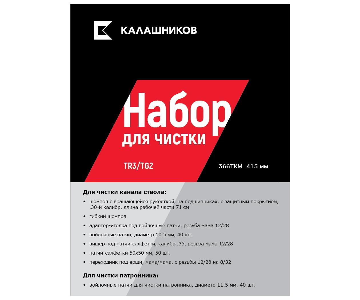 """Комплект для чистки """"Калашников"""" TR3 / TG2, 7 предметов (.30 калибр)"""