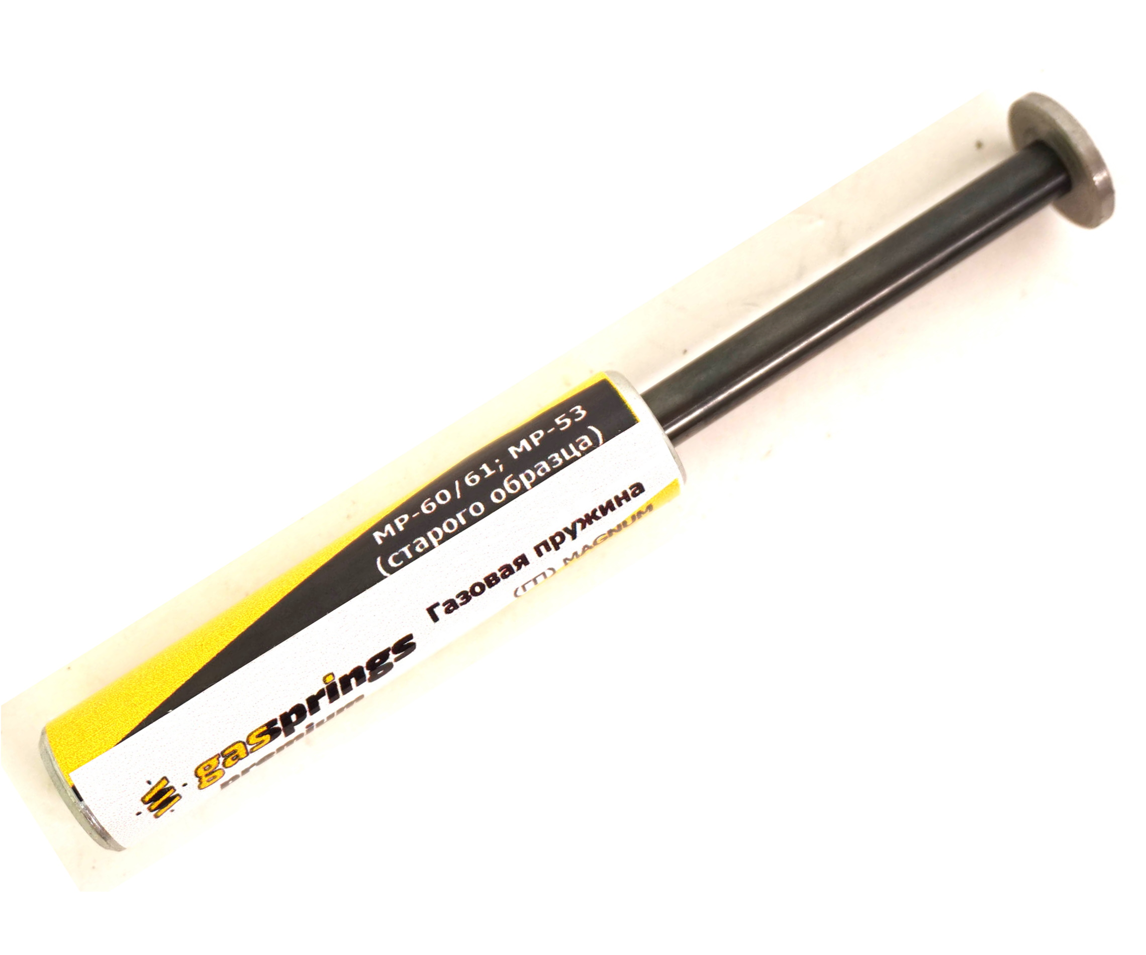 Газовая пружина для МР-60/61, МР-53 стар. образца «Магнум» (110 атм)